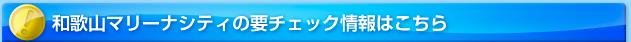 和歌山マリーナシティの要チェック情報はこちら