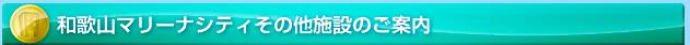 和歌山マリーナシティその他の施設のご案内